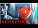 Классика аниме БЕРСЕРК 1997 Идея герои завязка Обзор 1 часть