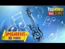 HD 🎸 417 Гц 🎸Классическая Гитара Шум Волн, Море, Океан 🎸 Лучшая Музыка Лаунж для Релакса