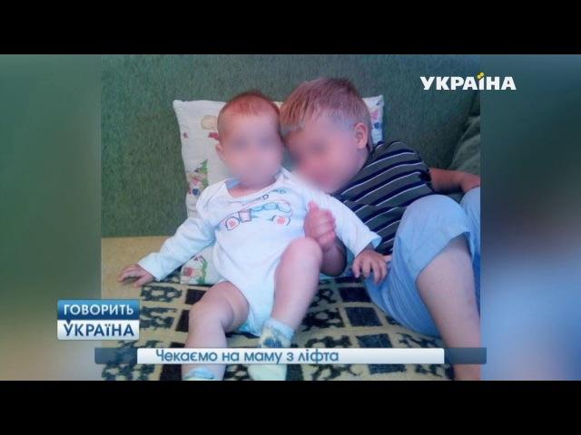 Жду маму из лифта (полный выпуск)   Говорить Україна
