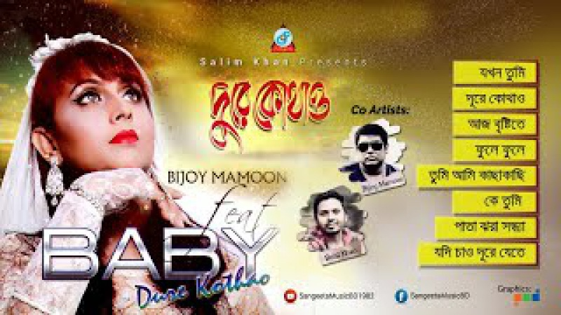 Bijoy Mamoon Ft. Baby - Dure Kothao | দুরে কোথাও | Full Audio Album | Sangeeta Music