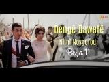 Езидская свадьба в Нижнем Новгороде 2017 (Часть 1) - Dange Dawate - Nijni Novgorod (Besha 1)