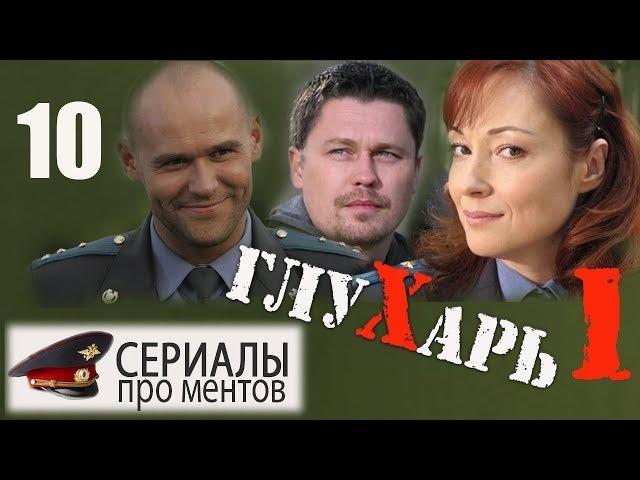 Глухарь 1 сезон 10 серия 2008 Культовый детективный сериал