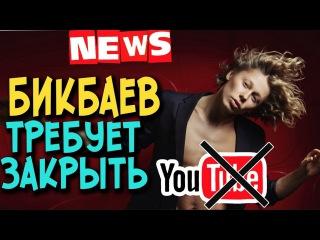 NEWS! ДМИТРИЙ БИКБАЕВ ПРОСИТ ЗАБЛОКИРОВАТЬ YOUTUBE В РОССИИ