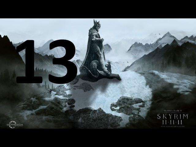 TES V: Skyrim - 13 Опасный Лабиринтиан и дружелюбный Ривервуд.