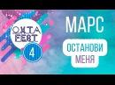 Группа МАРС – Останови меня. Охта-фест, 02/09/2017.
