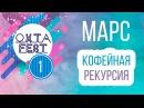 Группа МАРС – Кофейная рекурсия. Охта-фест, 02/09/2017.