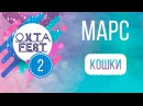 Группа МАРС – Кошки. Охта-фест, 02/09/2017.