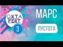 Группа МАРС – Пустота. Охта-фест, 02/09/2017.