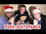БИЧ-ИГРА В РУКИ-ПОЛТОРАШКИ новый год застолье праздник к нам приходит