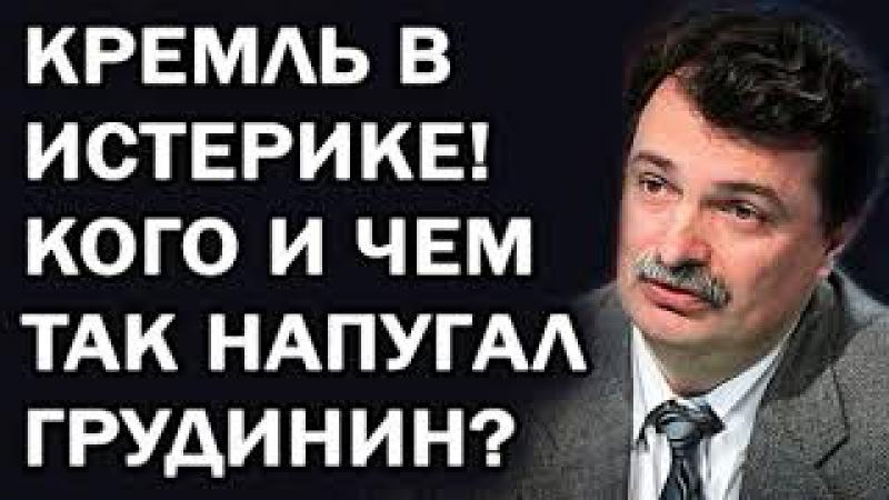 Юрий Болдырев – KOГO И ЧEM TAK HAПУГAЛ ГРУДИНИН? 01.02.2018