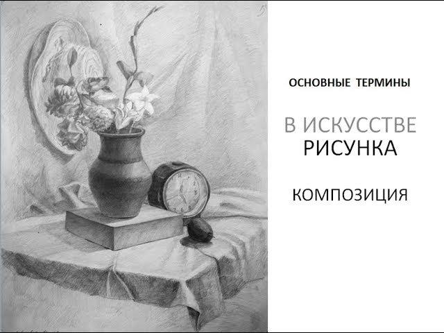 Основные термины в искусстве рисунка. Часть 3. Основы композиции