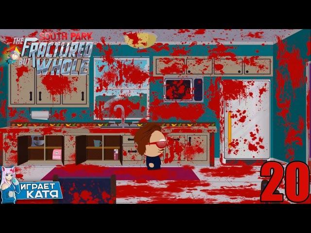 South Park: The Fractured But Whole - ЧТО ТУТ ВООБЩЕ ПРОИЗОШЛО ГДЕ МОИ ПРЕДКИ 20