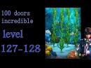 100 doors incredible,Walkthrough/Невероятный мир прохождение level-128-127