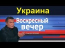 Украина│Воскресный вечер с Владимиром Соловьевым 18.02.2018