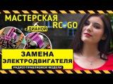 Замена электродвигателя RC-модели - Мастерская RC-GO с Дианой