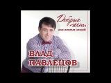 ПРЕМЬЕРА! Влад ПАВЛЕЦОВ - CD
