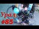 Мотоцикл Урал. 85. Внешний клапан вентиляции картера вместо сапуна на оппозите.
