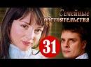 Семейные обстоятельства 31 серия 12 11 2013 мелодрама сериал