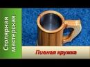 Пивная кружка из дерева Деревянная кружка Wooden beer mug