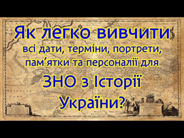 Як легко вивчити всі дати терміни та пам'ятки для ЗНО Історія України