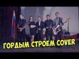БРОСОК НА НЕБЕСА - COVER BY ТОЧКА ОТСЧЁТА
