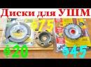 Необычные диски для болгарки