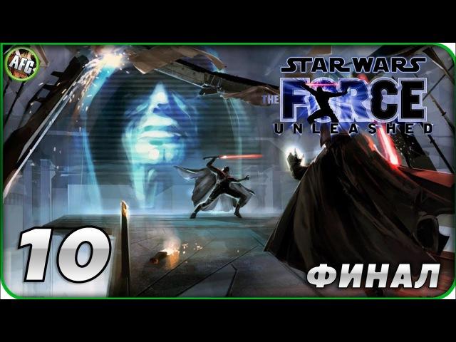 Star Wars The Force Unleashed ➪ ФИНАЛ Серия 10 ➪ Звезда Смерти