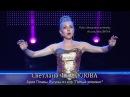 Светлана ФЕОДУЛОВА - Ария Плавы Лагуны из к/ф Пятый Элемент