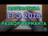 ДЕМО вариант ЕГЭ 2018. ПОЛНЫЙ РАЗБОР