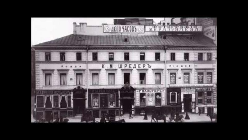Криминальный бандитский Санкт-Петербург 19 века. Преступность в царской России