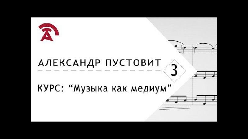 Музыка как медиум 3, Йозеф Гайдн, Александр Пустовит