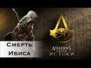 Assassin's creed Origins Истоки Часть 2 Смерть Ибиса Медунамона