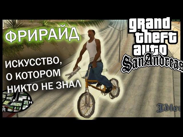 ФРИРАЙД искусство в GTA SA, о котором никто не знал до сих пор | велосипед BMX трюки и обучение
