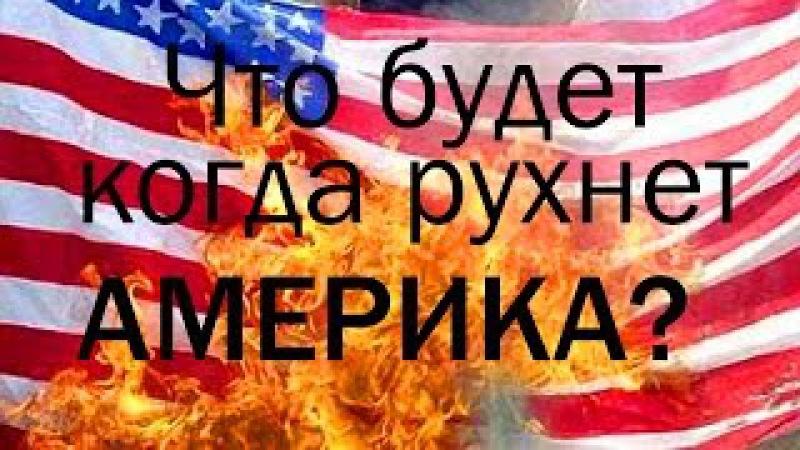 Крах доллара Что будет со всем миром когда рухнет Америка