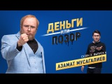 Деньги или позор 2 сезон 4 серия (Эфир 05.02.2018) Азамат Мусагалиев