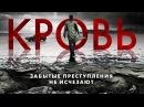 Кровь (2012) триллер, драма, криминал, СУББОТА, кинопоиск, фильмы , выбор, кино, приколы, ржака, топ