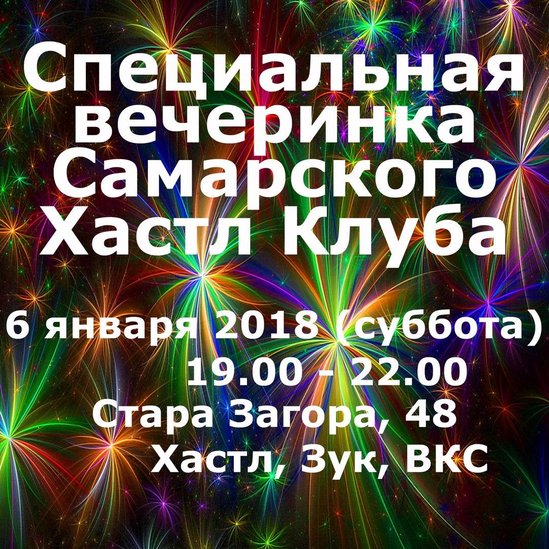 Афиша Самара Специальная Вечеринка СХК 2018-01-06