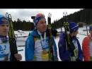Интервью юниорской сборной России после победы в смешанной эстафете на ЮЧЕ