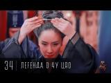 [34/58] Легенда о Чу Цяо / Legend of Chu Qiao / Princess Agents / 楚乔传