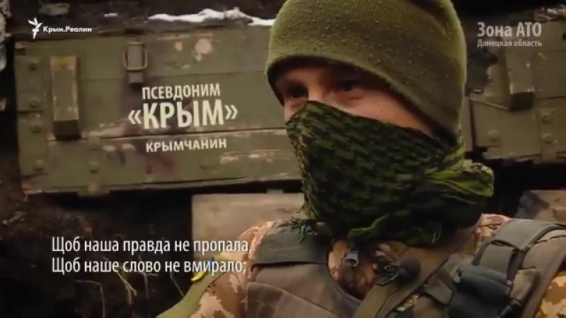 «І думу вольную на волю» крымчанин, воюющий за Украину на Донбассе, читает стихотворение Тараса Шевченко.