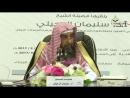 لا خير للبلاد في المتلوّنين، لا خير للأمة في المتلوّنين الشيخ سليمان الرحيلي