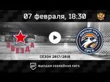 «Звезда» Чехов - «Южный Урал» Орск
