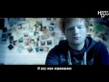 Ed Sheeran – Drunk (рус.саб)