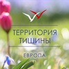 Территория Тишины  ЕВРОПА