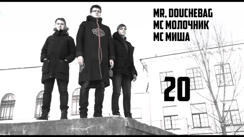 Mr. Douchebag x MC МОЛОЧНИК x MC Миша - 20