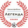 """Школа Футбола """"Легенда"""" г. Раменское"""