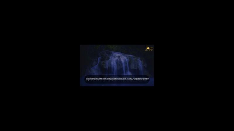 Сура 33 «Союзники» Аят 35 Omar Hisham Al-Arabi