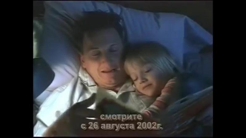 реклама Интер Фильм скоро на видео 17