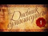 Дневник Сумасшедшего №1. От 4.12.2017 в vk + Ещё порция Костолевского и Ко.