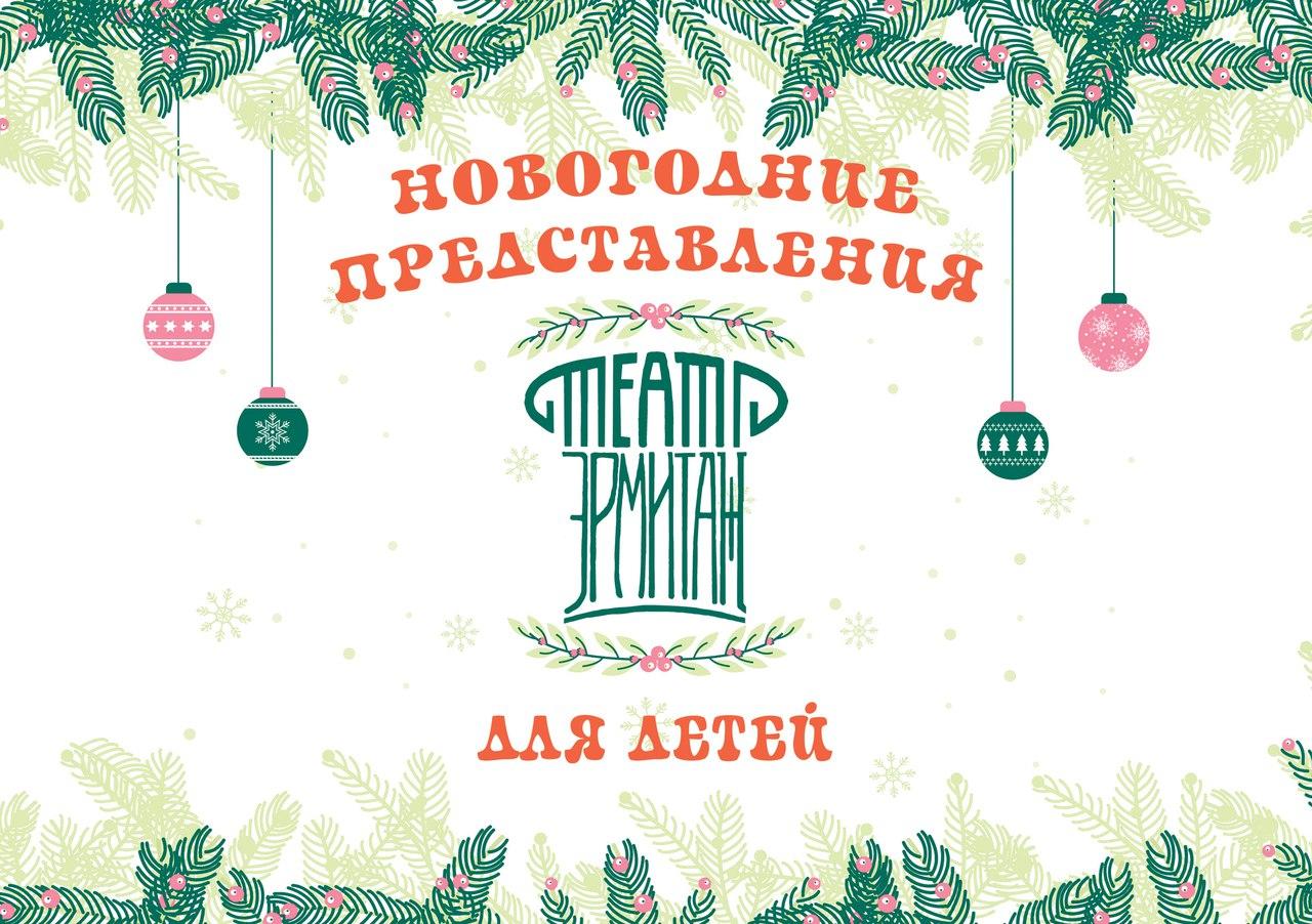 Афиша Тула Новогодние представления для детей!